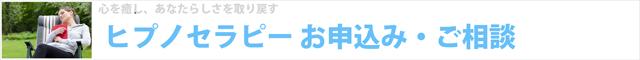 名古屋 ヒプノセラピーお申込み・ご相談